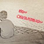 思いにふける少年の画像