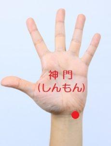 手のツボ(神門)