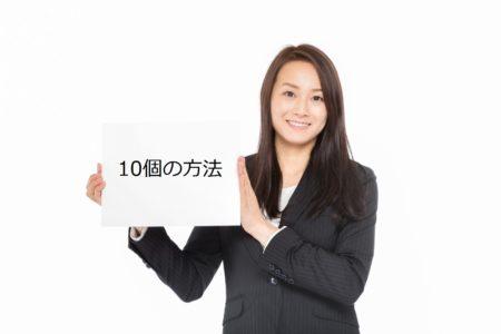 10個の方法