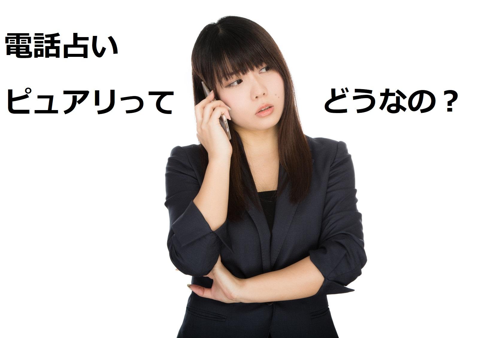 電話占いを疑う女性
