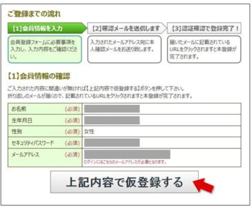 電話占いピュアリ登録確認画面