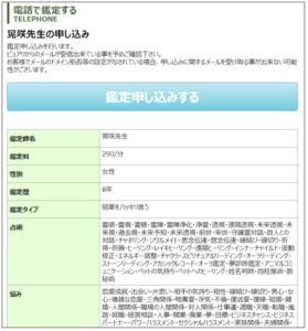 電話占いピュアリ鑑定申し込み2