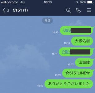 5151LINE2枚目
