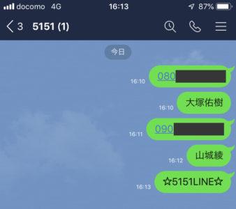 5151LINE1枚目